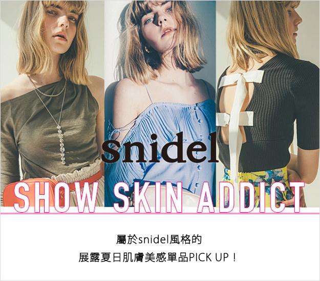 snidel SHOW SKIN ADDICT