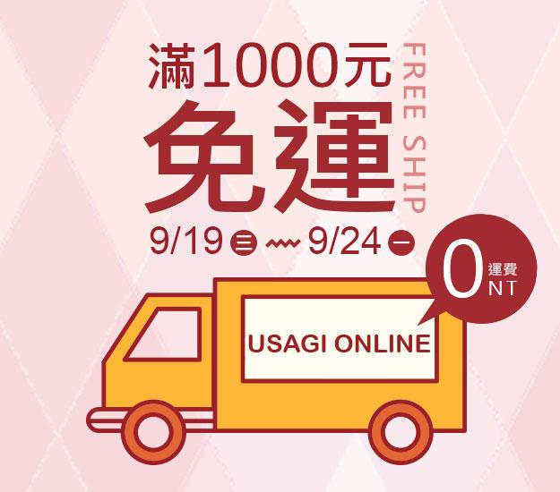 20180919_free shipping