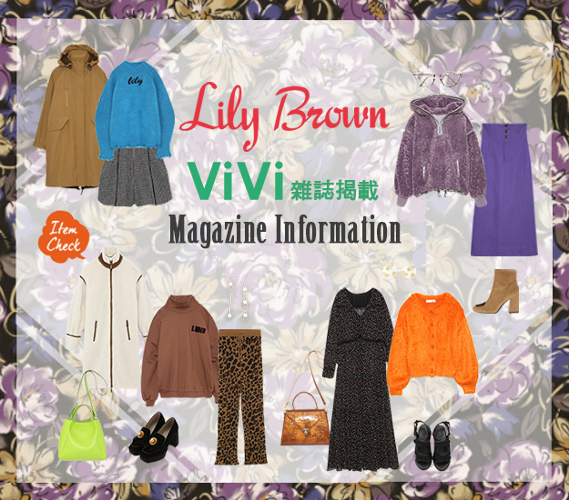 Lily Brown 2018 ViVi特集