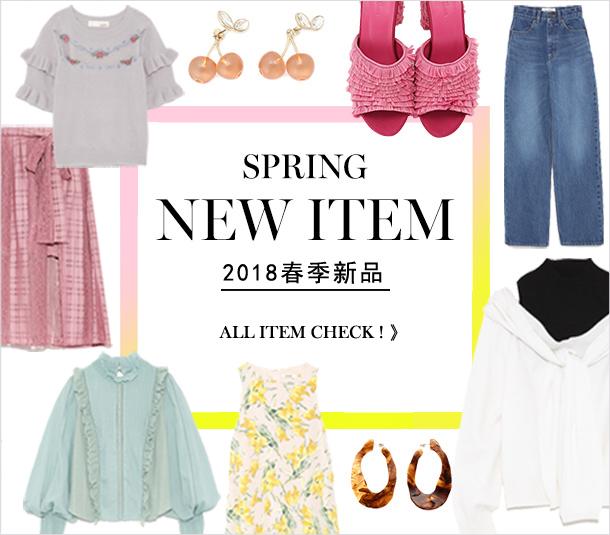 spring item 2018