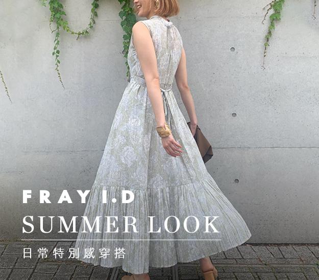 FRAY LOOK