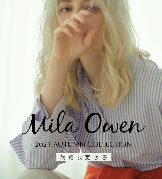 網路限定 Mila Owen