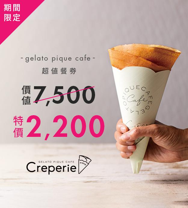 期間限定│gelato pique cafe 超值下午茶餐券
