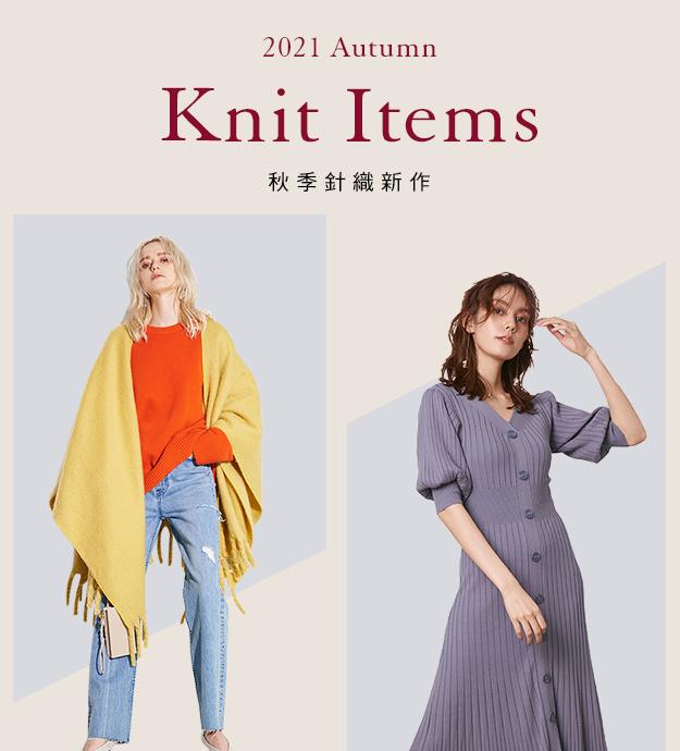 秋季針織新品推薦