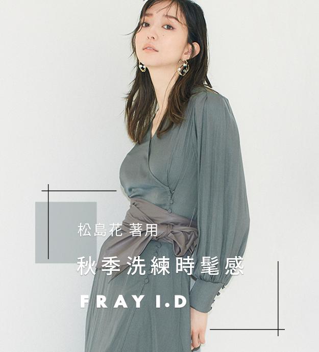 FRAY I.D 松島花