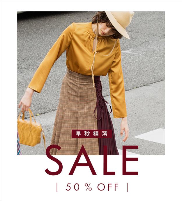 │50%OFF│早秋精選