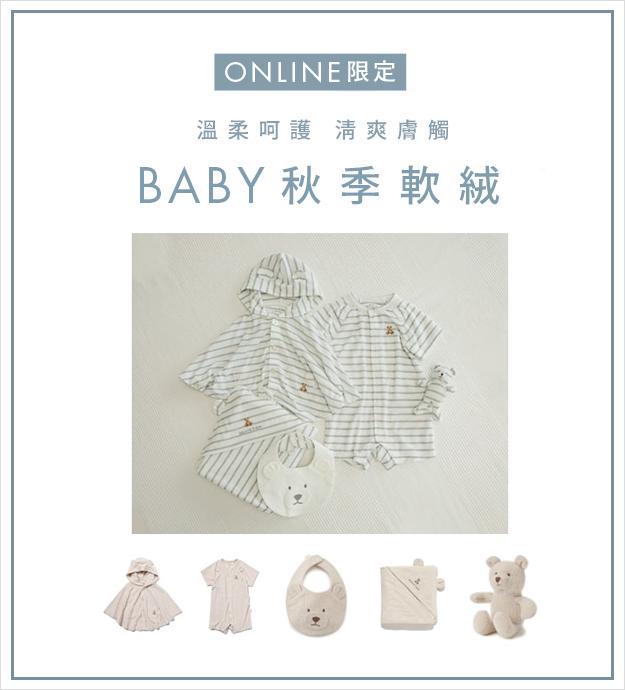 BABY│秋季小熊軟絨