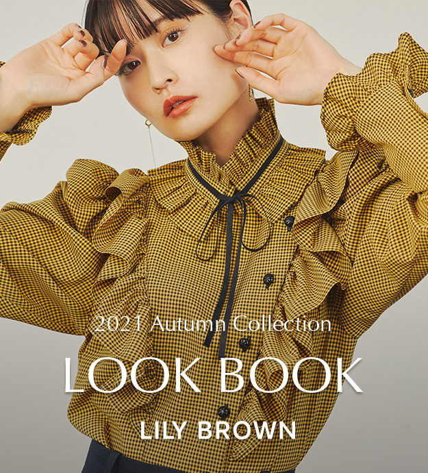 LILY BROWN│秋季LOOK BOOK