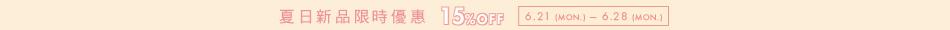 新品15%OFF