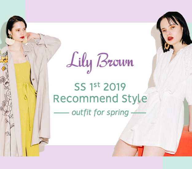 L_19SS1_RecommendStyle