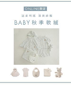 PIQUE BABY 短絨