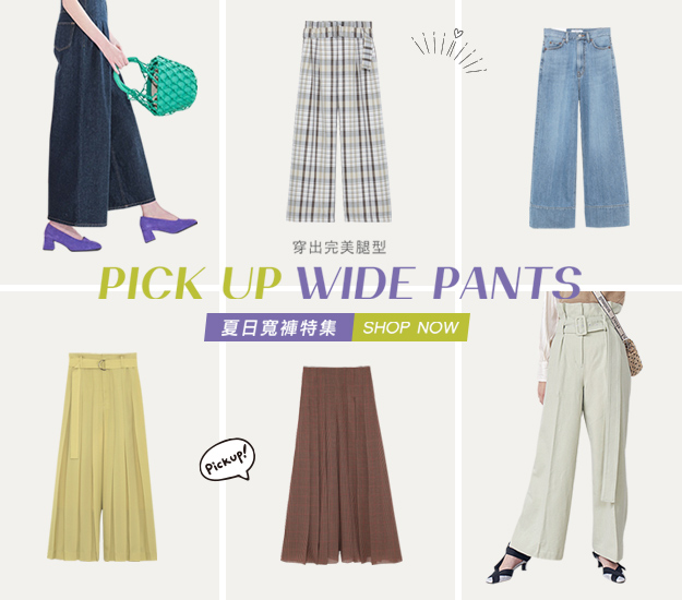 19SS_widepants collection
