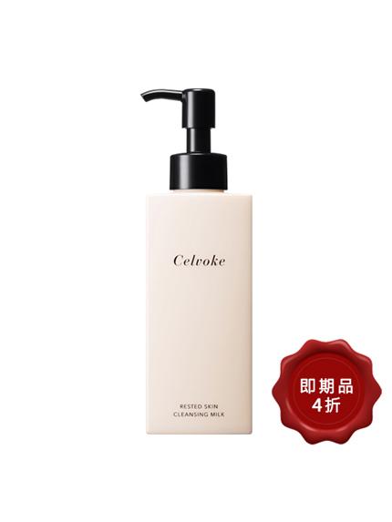 【即期品】休息肌舒緩卸妝乳