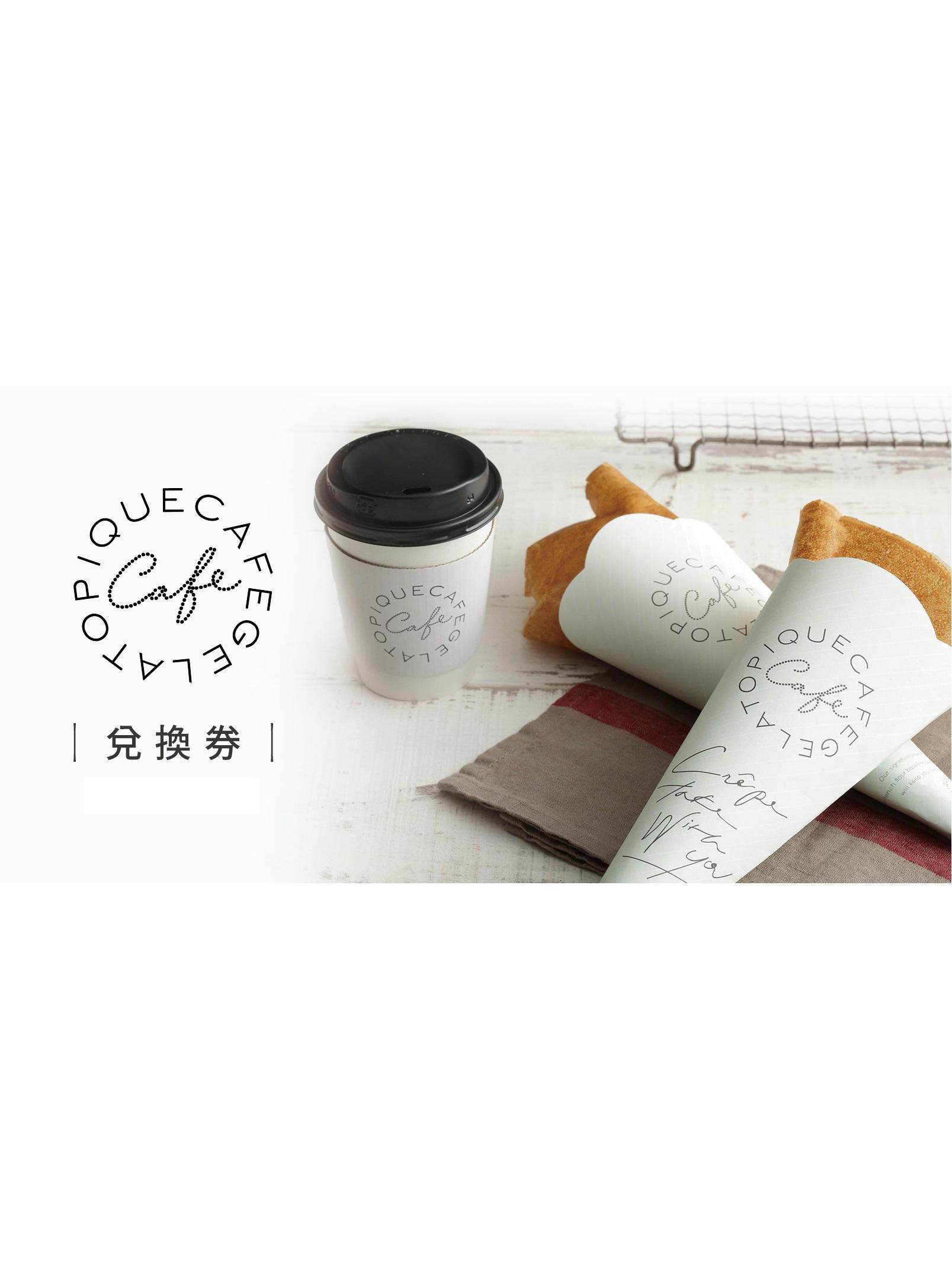 (預購)gelato pique cafe超值餐券