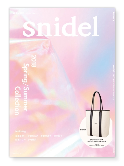 2018年 Spring & Summer snidel MOOK