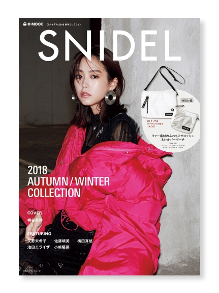 2018年 Autumn &Winter SNIDEL MOOK